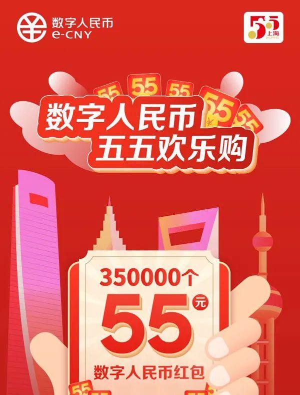 抽红包啦!上海要发35万份数字人民币红包 每份55元 6月5日零点就能报名!