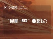 """""""民航+5G""""要起飞?"""