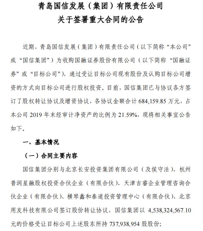 《【恒达娱乐官方登录平台】大交易!青岛国资豪掷68亿 拿下这家券商控股权 缘何在此布局?》