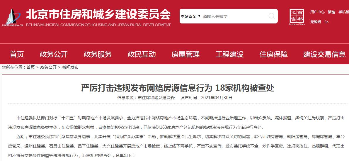 关于学区房投机倒把,非法营业变更,非法群租…北京18家机构被查处!(附清单)