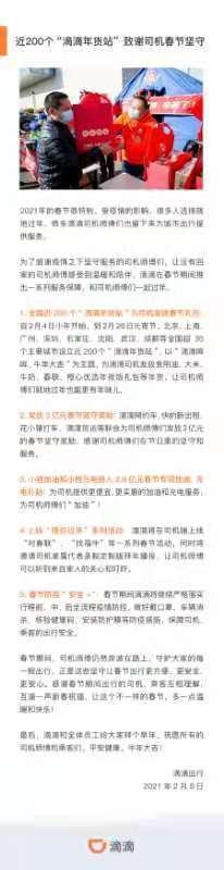 """将近200个""""滴滴新年站""""感谢司机坚持春节"""