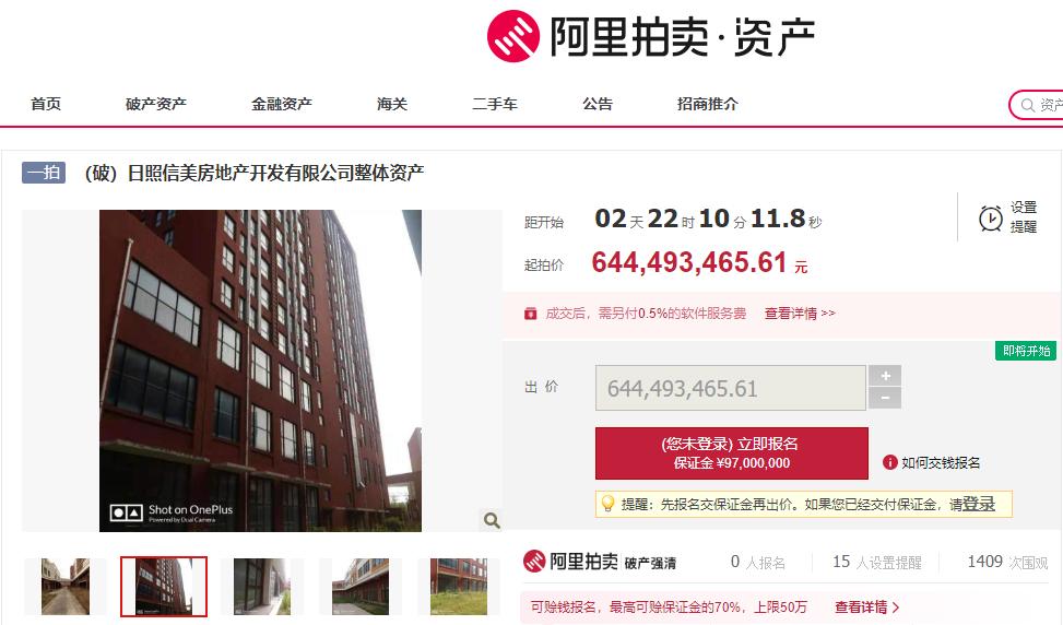 日照信美地产整体资产11日网拍 起价6.44亿