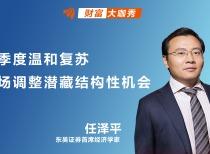 長期看好中國經濟,人口問題關聯投資新機