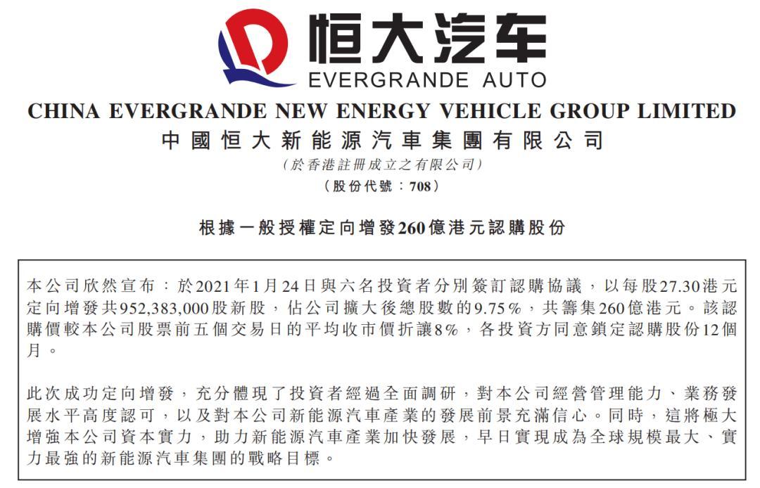 恒大汽车发布公告 向6名投资人定向增发9.52亿股新股