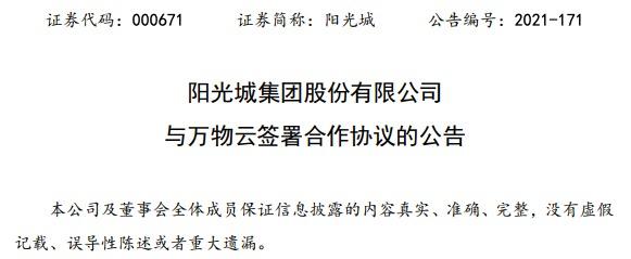 <a href=/gupiao/000671.html class=red>阳光城</a>拟以阳光智博100%股权换取万物云4.8%股份