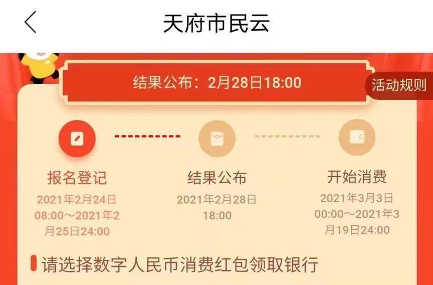 在深圳,苏州和北京之后,成都可以启动人民币数字红包试验– 6Park News