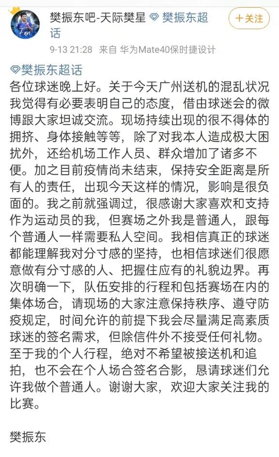 """《千里马计划为什么停了_樊振东呼吁理智追星!小心 别让体育""""饭圈化""""》"""