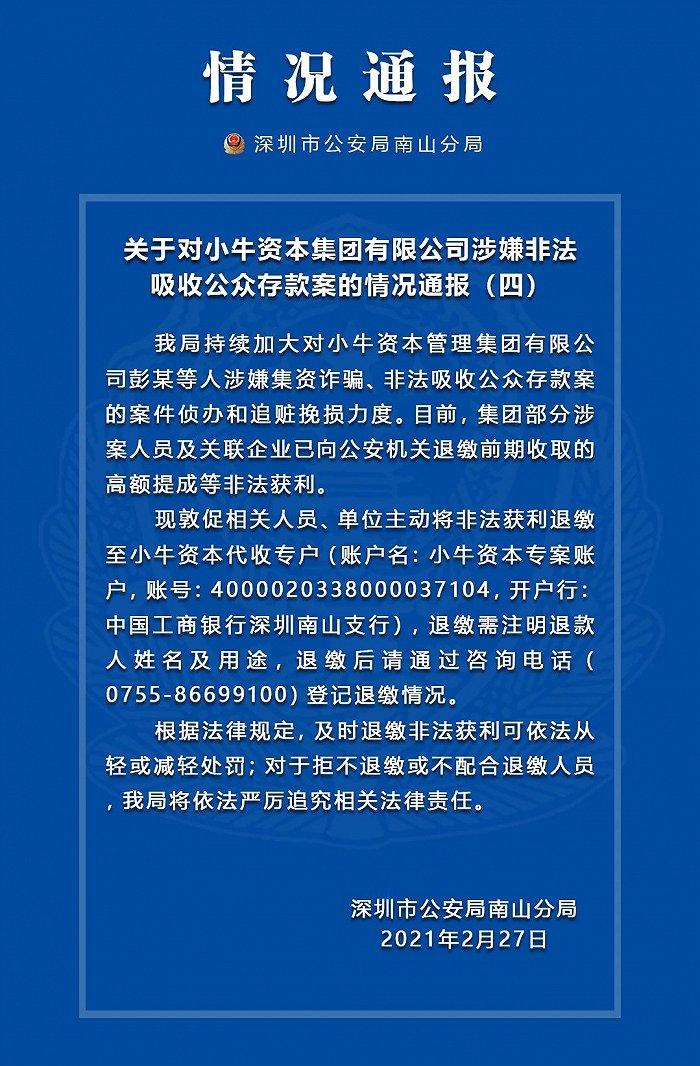 深圳警方:小牛资本涉及的部分人士已退还前期收取的高额佣金
