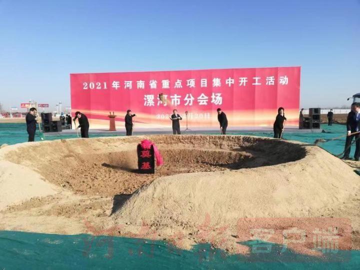 总投资535.7亿元!漯河107个重点工程开工建设