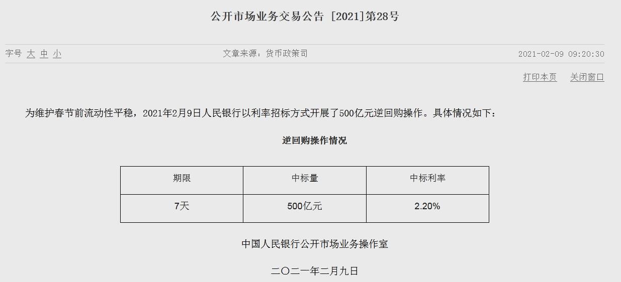 春节前保持稳定的流动性,央行推出500亿7天逆回购