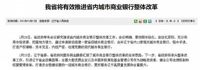 """中小银行合并潮起!辽宁将组建一家省级城商行 """"抱团取暖""""还有这些方式"""