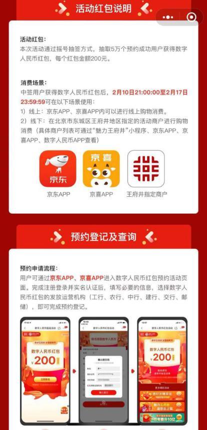 轮到北京了!1000万数字人民币红包来袭 7日正式启动!更多城市有望参与