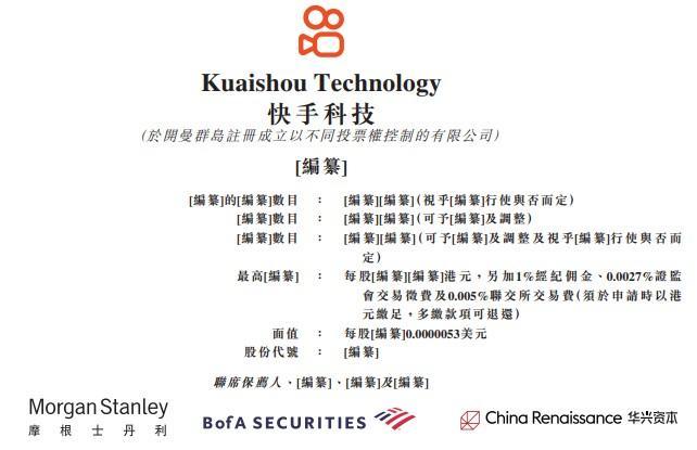 通过HKEx主板听到的自动加速技术
