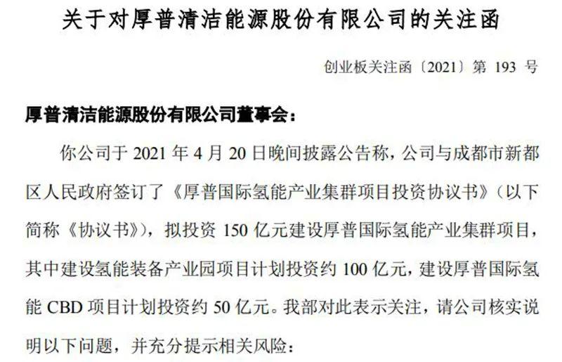 黄冈股票开户-年营收不足5亿 却抛出150亿投资氢能设计!羁系敏捷追问:有这个实力吗