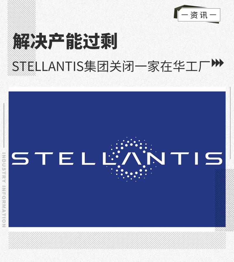 摩臣5平台解决产能过剩 Stellantis集团关闭一家在华工厂