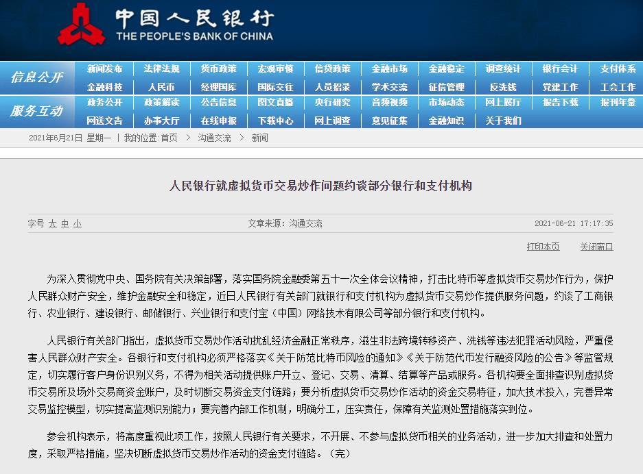 央行就虚拟货币交易炒作问题约谈部分银行和支付机构插图