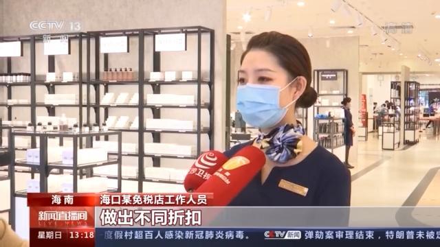 """海南免税品购物""""不打""""免税品成为流行的""""新年"""""""