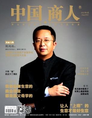 中国商人2021.08期