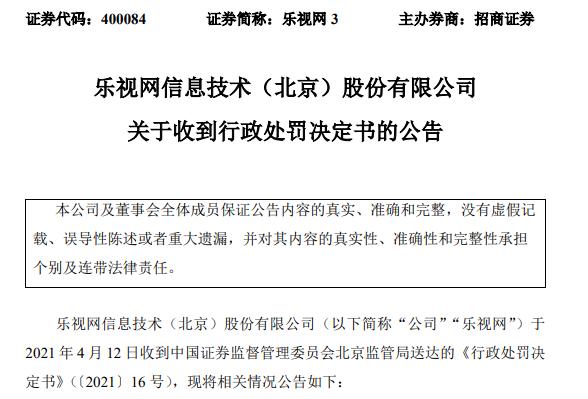 财务欺诈十年! 贾跃亭被罚款2.41亿元,股价飙升167%,连续24个涨停!  _东方财富网
