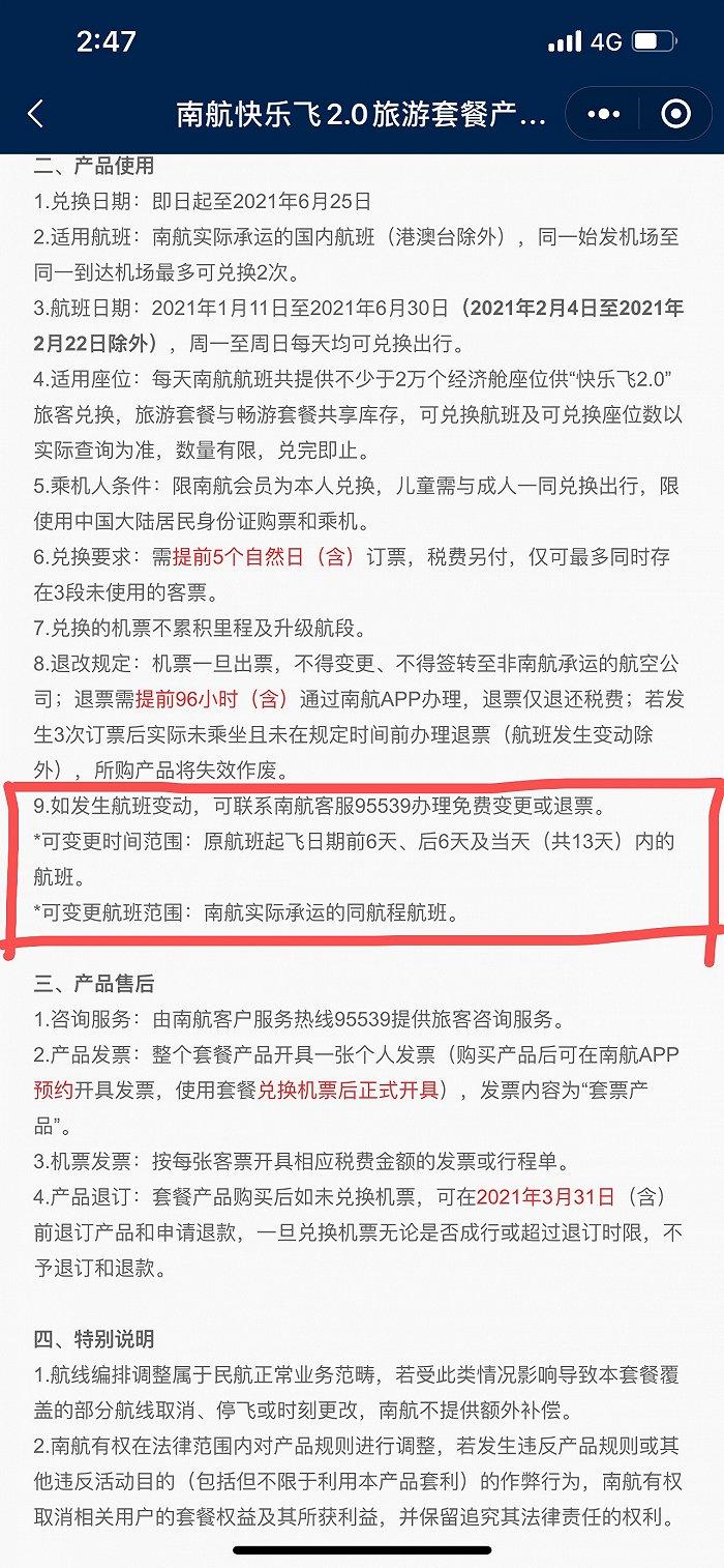 """南航""""快乐飞""""用户两月内遭遇14次航变 南航称不存在区别对待插图(3)"""