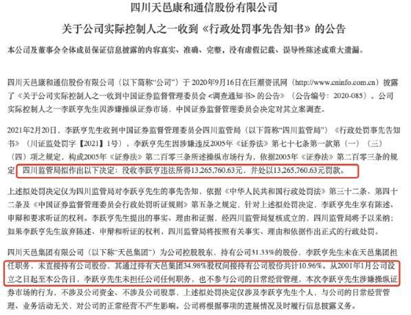 涉嫌操纵市场 天邑股份实控人之一拟被罚没2653万元