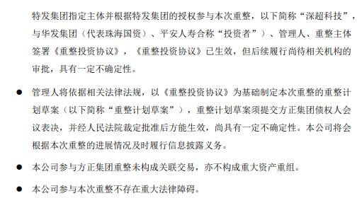 seokoog_中国平安:授权平安人寿介入方正团体重整 完成后公司将控制新方正团体插图3