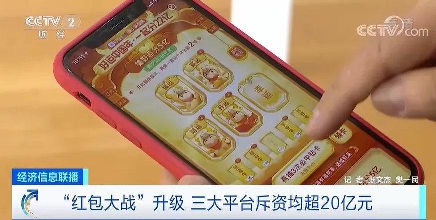 """春节""""红包大战""""火了!三个平台都投了20多亿!隐藏了什么?"""