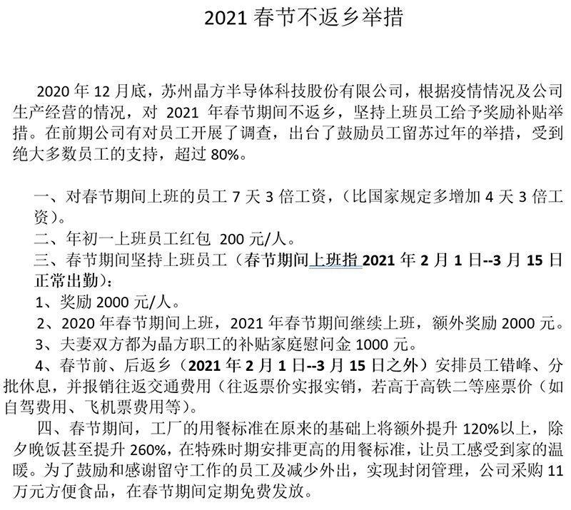 春节期间半导体公司非常忙