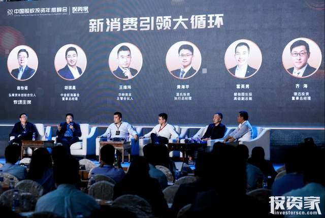 大周期下的新消费投资如何铸就属于中国人的真正品牌