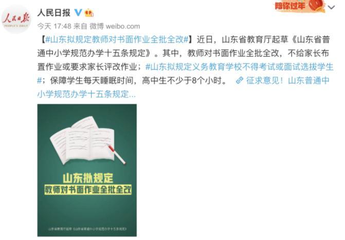 """山东拟出新规要求中小学教师对作业全批全改 家长能""""一身松""""吗"""