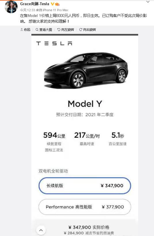 特斯拉突然宣布:涨价8000!网友炸锅:还有这种操作?概念股集体大跌