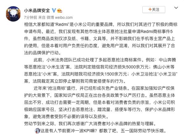 小米:最近发现了5个针对红米商标的恶意抢注应用