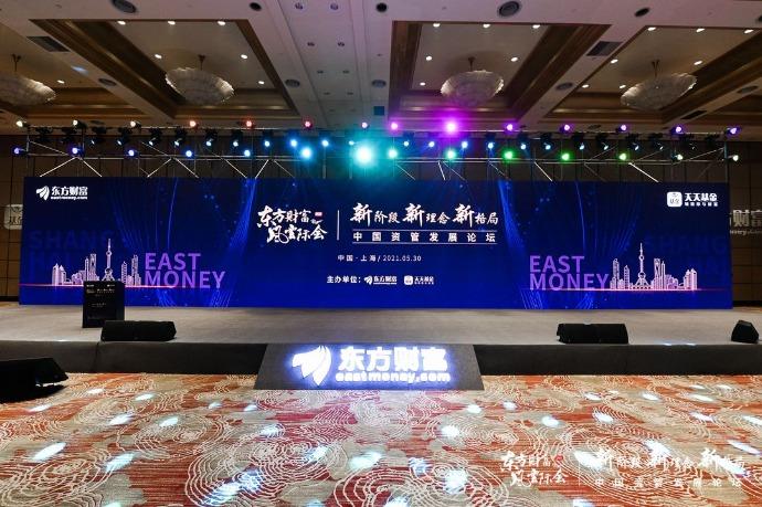 大咖齐聚浦江畔 共话资管助力新征程!中国资管发展论坛在沪盛大召开
