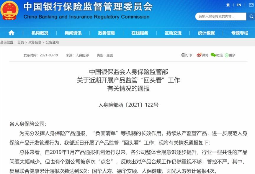 产品合规管控不严!中国银行业监督管理委员会采访了五家保险公司,这将受到监管措施的约束