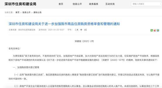 深圳重新发布楼市新规!会严格审查购房者的资格,如违法3年不能买房和租房也会受到限制!