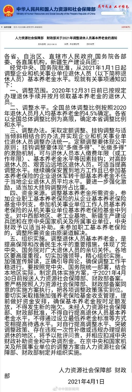 """二号站招商主管958337退休人员养老金再上调4.5% 实现""""17连涨"""""""