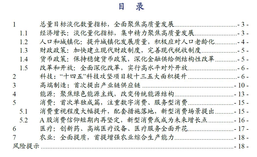 """兴证策略:剖析""""十四五""""规划的6大产业机会"""
