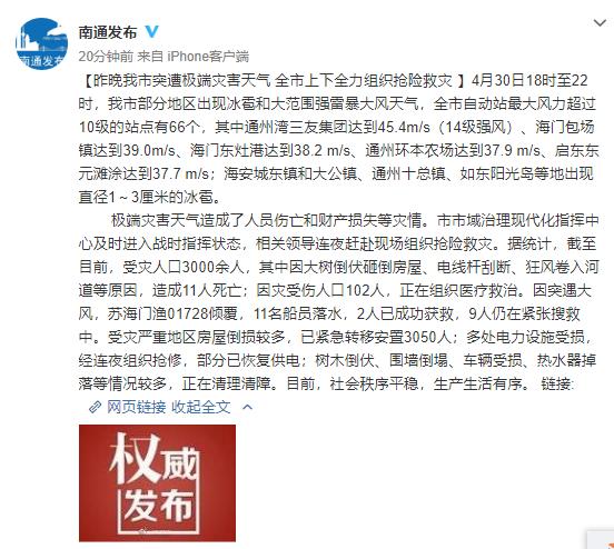 """江苏南通,现在14级大风!停着的飞机被吹成""""一圈""""。刚刚正式宣布:风已造成11人死亡..."""