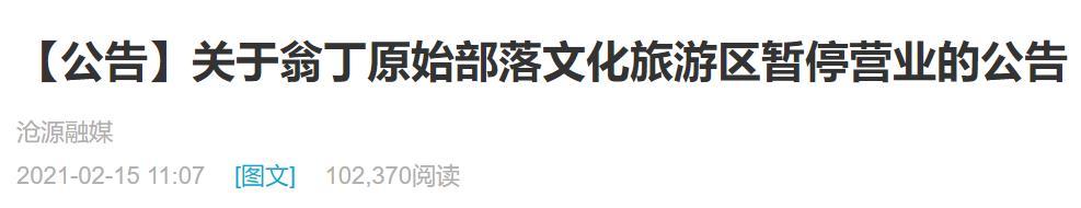 云南沧源:翁丁原始部落文化旅游区关闭