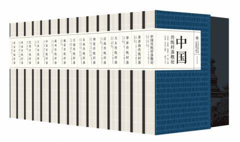 《中国传统村落文化抢救与研究·文化区系列》发布