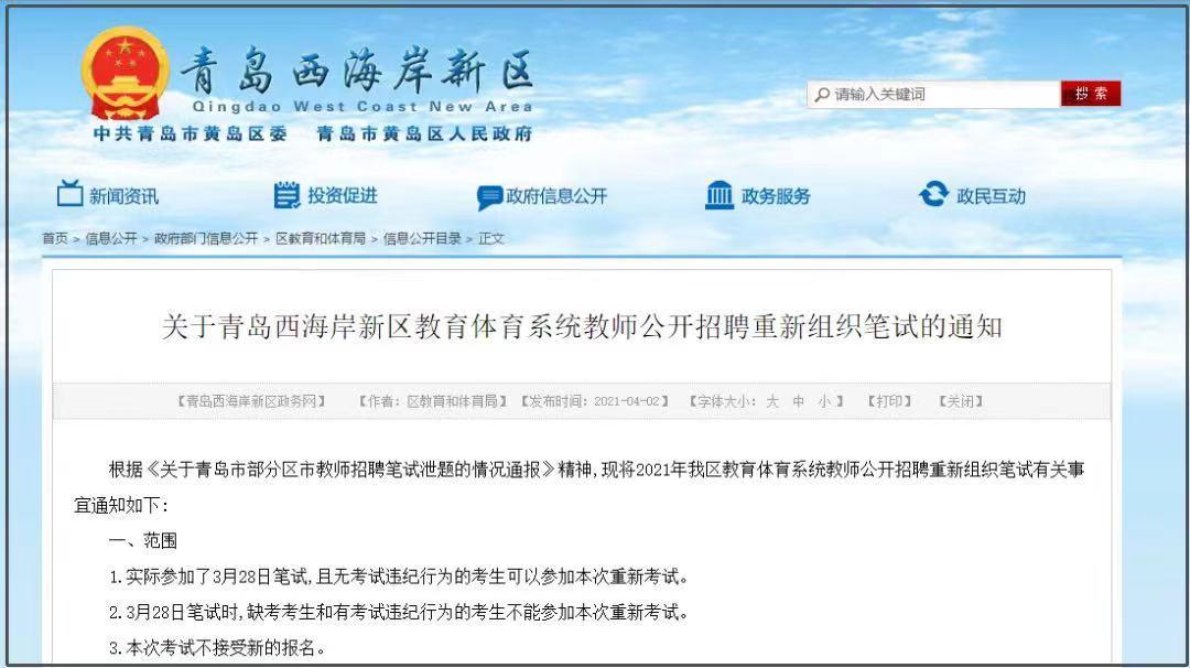 青岛部分区市教师招考泄题后续:将于4月18日重新组织笔试