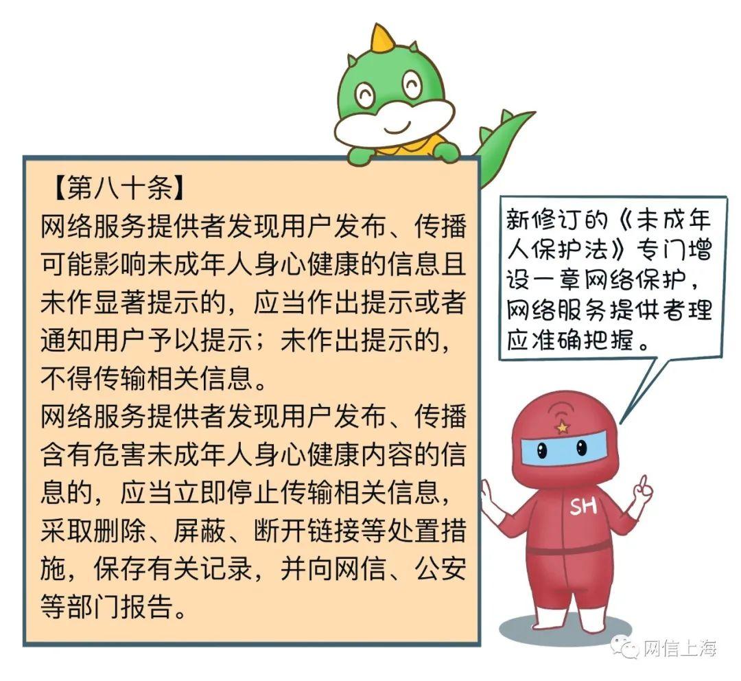 《【迅达娱乐登录平台】未成年人上网保护进行时!》