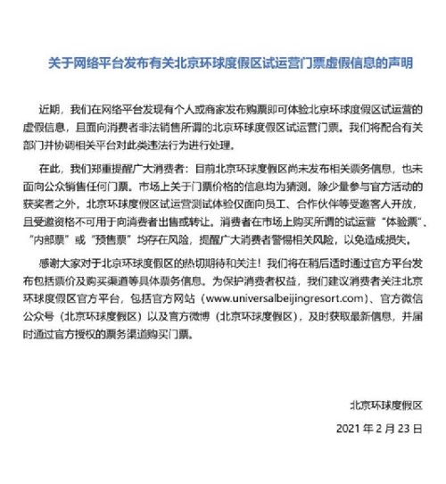 9月北京环球影城即将试营业预售票爆炒至3000元,迪士尼要慌了?