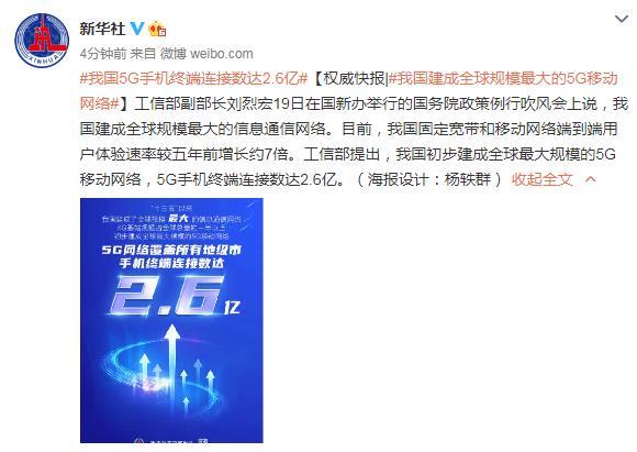 工业和信息化部:中国建设了世界上最大的5G移动网络
