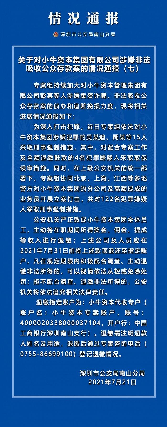 小牛资本案最新进展来了!警方敦促全体员工退赃 已查封涉案房产上千套插图(1)