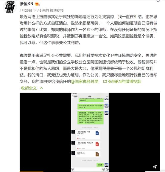 """郑爽涉嫌签订""""阴阳合同""""偷税?官方回应:严查!"""