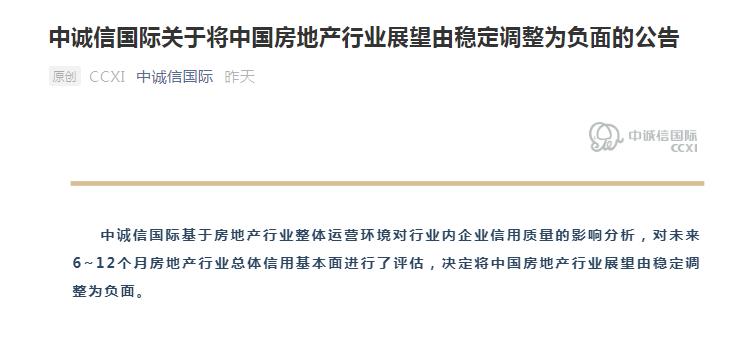 """拿地受限 评级下调 股价跌跌不休 房地产板块""""尚能饭否""""?"""