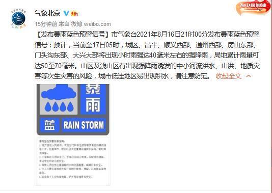 神圣计划客户端app_北京发布暴雨蓝色预警:局地累计雨量可达50至70毫米
