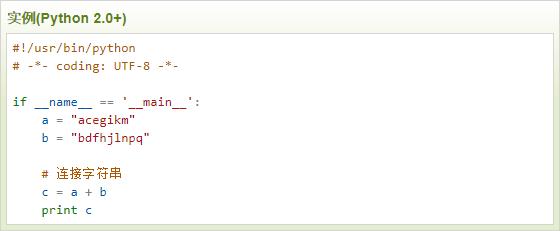 云计算开发:Python实践示例-两个字符串串联程序