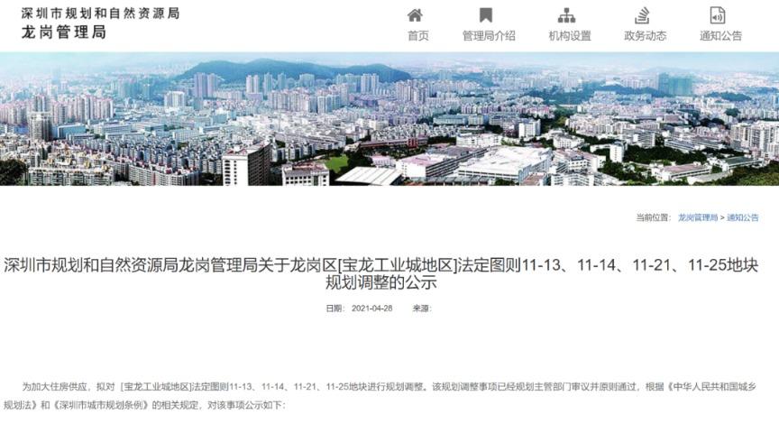 重信号!深圳已新增多处住宅用地,今年多区土地调整将继续增加住房供应